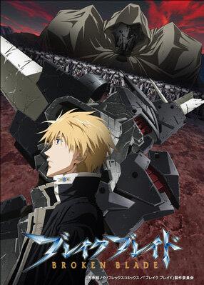 Сломанный меч 6  (2011)
