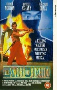 Меч Бушидо (1990)