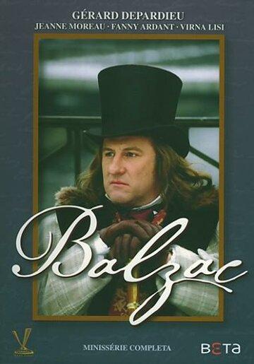 Бальзак (1999)