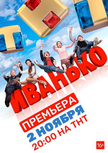 Постер к сериалу Иванько (null)