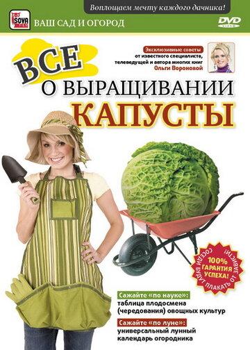 Все о выращивании капусты (Vse o vyraschivanii kapusty)