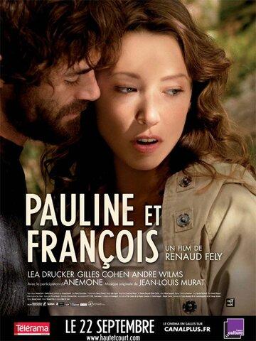 Полин и Франсуа (Pauline et François)