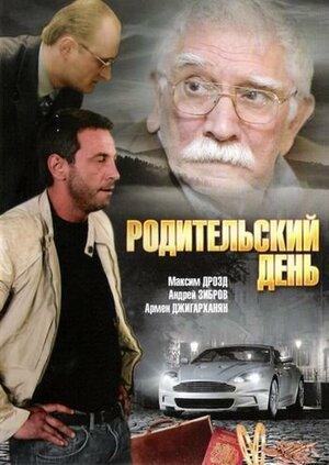 Родительский день (2008)