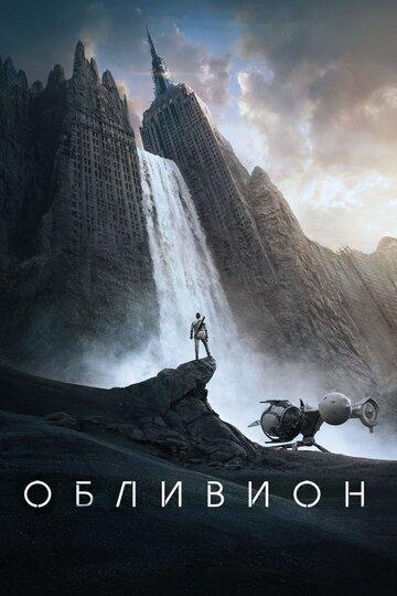 Обливион (2013) - фантастический боевик с Томом Крузом смотреть онлайн в HD