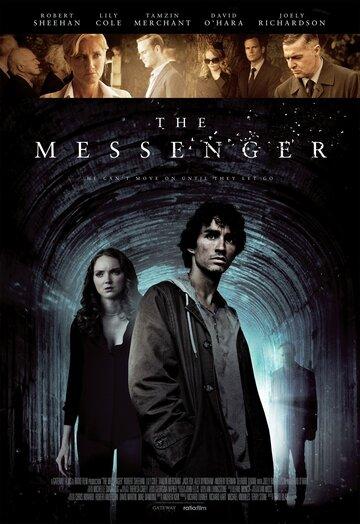 ��������� (The Messenger)