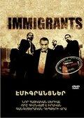Иммигранты (Immigrants)