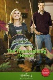 Дом Благодарения (2013)