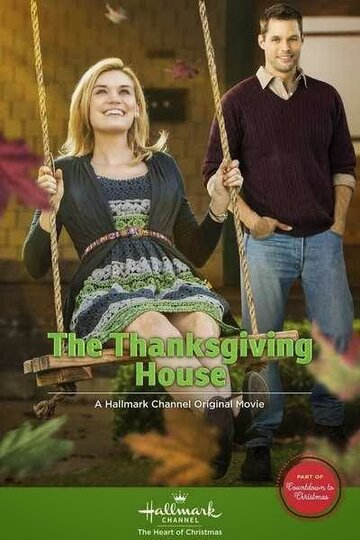 Дом Благодарения (The Thanksgiving House)