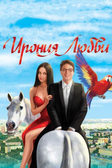 Ирония любви (Ironiya lubvi)