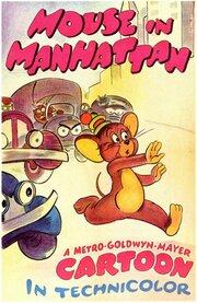 Мышонок в Нью-Йорке (1945)