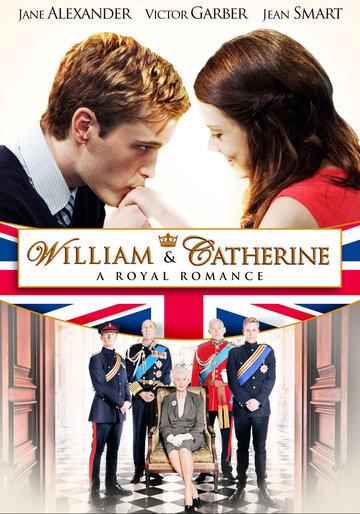 Уильям и Кэтрин