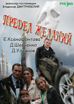 Предел желаний (2007)