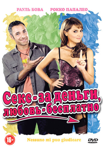 Секс – за деньги, любовь – бесплатно (2011)
