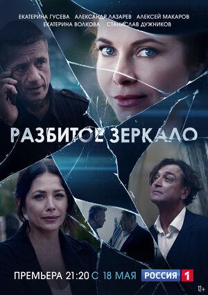 Разбитое Зеркало все серии сериал 2020