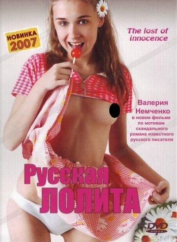 Русская Лолита (2007) — отзывы и рейтинг фильма