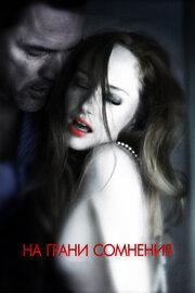 На грани сомнения (2012)