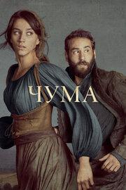 Чума (2018) смотреть онлайн фильм в хорошем качестве 1080p