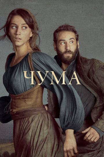 Чума (сериал 2018 – ...)  La peste смотреть онлайн