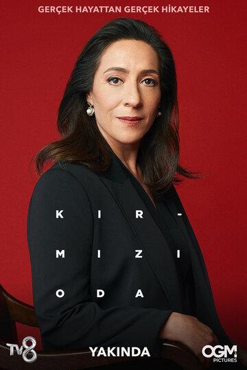 Постер к сериалу Красная комната (2020)