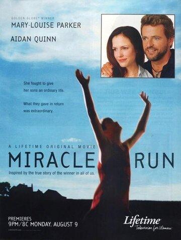 Чудесный пробег (2004)