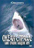 Discovery: Океан страха. Самое страшное нападение акул (2007)