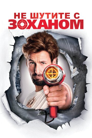 �� ������ � Z������! (You Don't Mess with the Zohan)