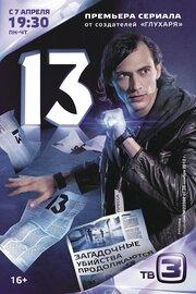 13 (2014)