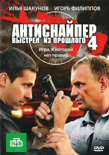 Антиснайпер 4: Выстрел из прошлого (2010) полный фильм онлайн