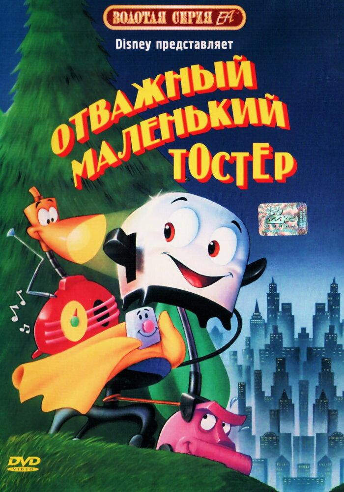 Отважный маленький тостер (1987) смотреть онлайн в хорошем качестве