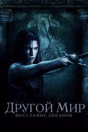 Другой мир: Восстание ликанов (2008)