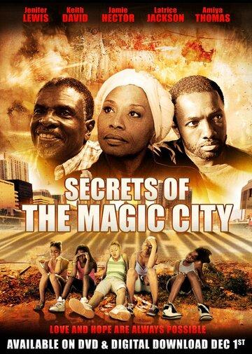 Магический город