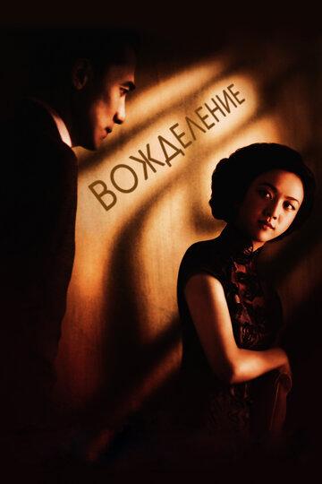 Вожделение (2007) - смотреть фильм онлайн в хорошем качестве