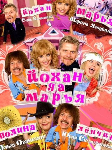 Йохан и Мария (2009) полный фильм