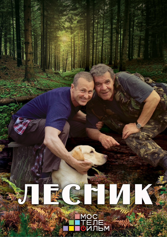 Сериал Лесник 3 сезон