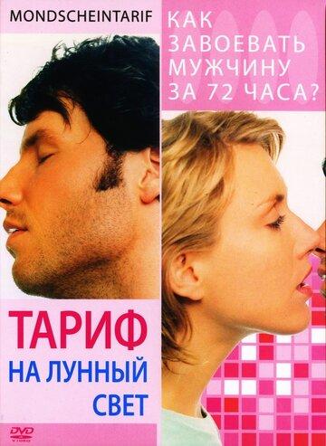 Тариф на лунный свет (2001)