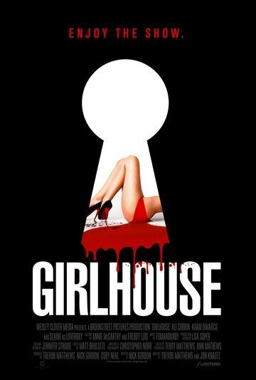 ������� ��� (GirlHouse)