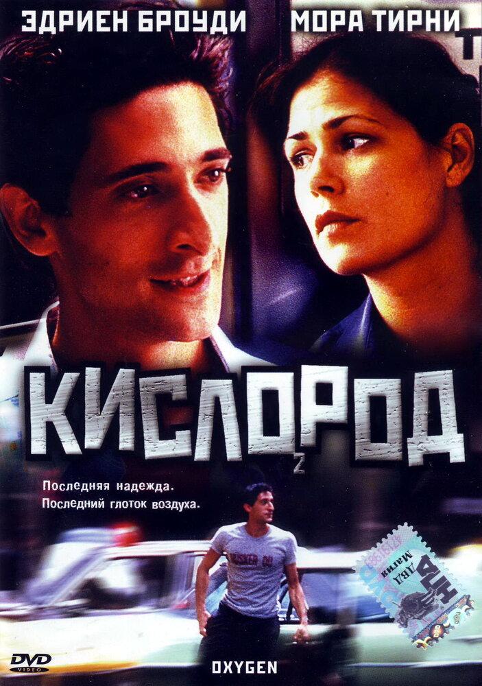 Кислород (1999) смотреть онлайн HD720p в хорошем качестве бесплатно