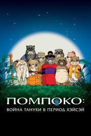 Война тануки в периоды Хэйсэй и Помпоко (1994)