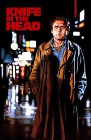 Нож в голове (1978)