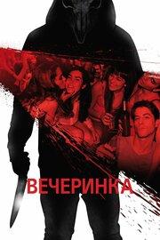Смотреть Вечеринка (2013) в HD качестве 720p