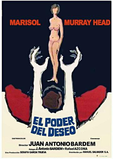 Власть желания (1975)