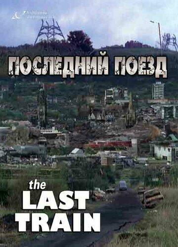 Последний поезд (1999) полный фильм онлайн
