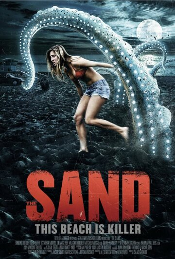 ����� (The Sand)