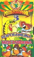 Воробьишка-хвастунишка (Vorobyishka-khvastunishka)