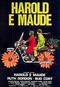 Гарольд и Мод (1971)