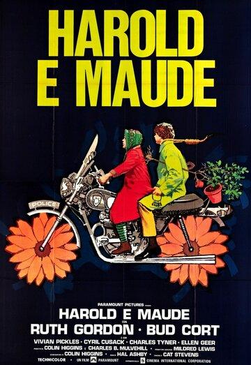 ������� � ��� (Harold and Maude)