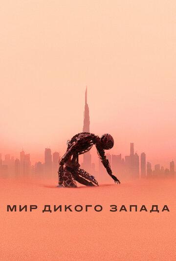 Мир Дикого Запада (2016) полный фильм онлайн