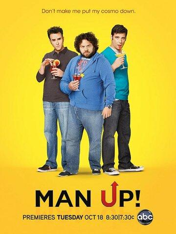 Будь мужчиной полный фильм смотреть онлайн