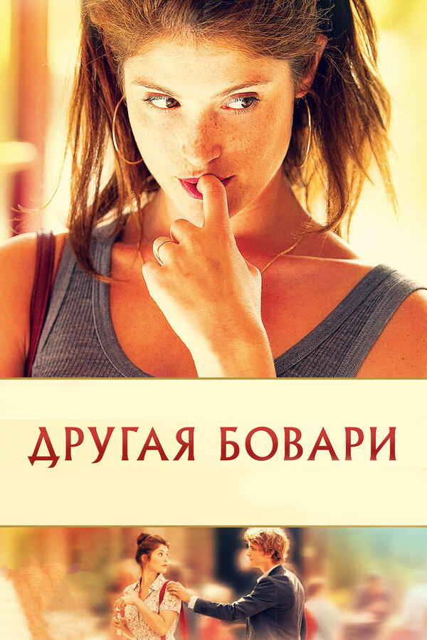 Отзывы к фильму – Другая Бовари (2014)