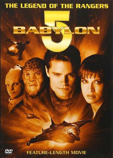 Вавилон 5: Легенда о Рейнджерах: Жить и умереть в сиянии звезд (ТВ)